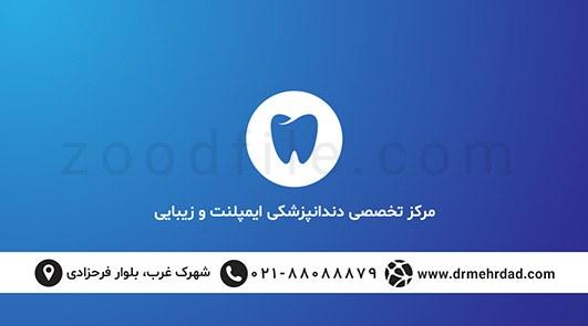 لایه باز کارت ویزیت دندانپزشکی 1