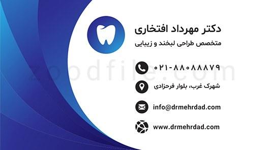 لایه باز کارت ویزیت دندانپزشکی 4