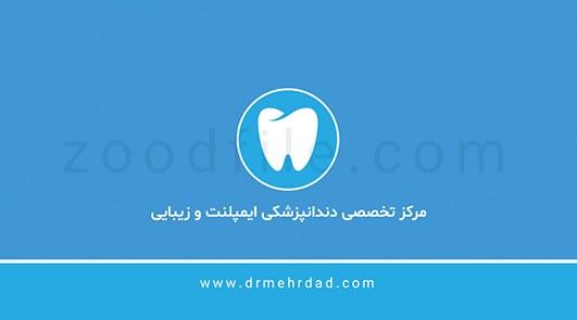 لایه باز کارت ویزیت دندانپزشکی 3
