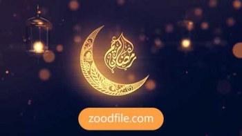 پروژه آماده افترافکت ماه رمضان Ramadan-logo