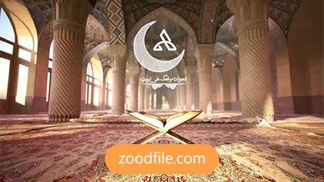 پروژه آماده افترافکت ماه رمضان Ramadan-Quran