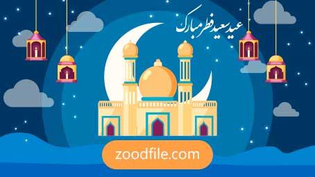 وکتور عید فطر