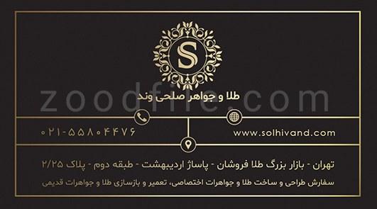 لایه باز کارت ویزیت طلا فروشی 4