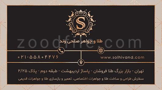 لایه باز کارت ویزیت طلا فروشی 5