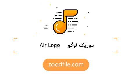 موزیک زمینه لوگو Air-Logo