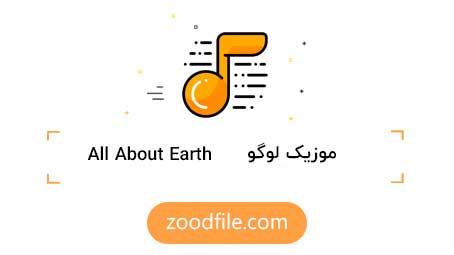 موزیک زمینه لوگو All-About-Earth