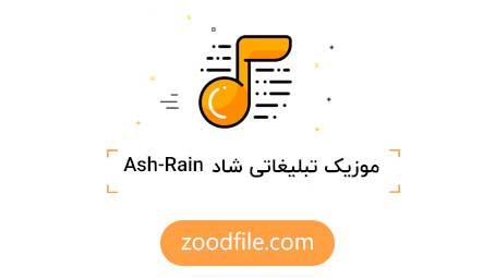 موزیک تبلیغاتی شاد Ash-Rain